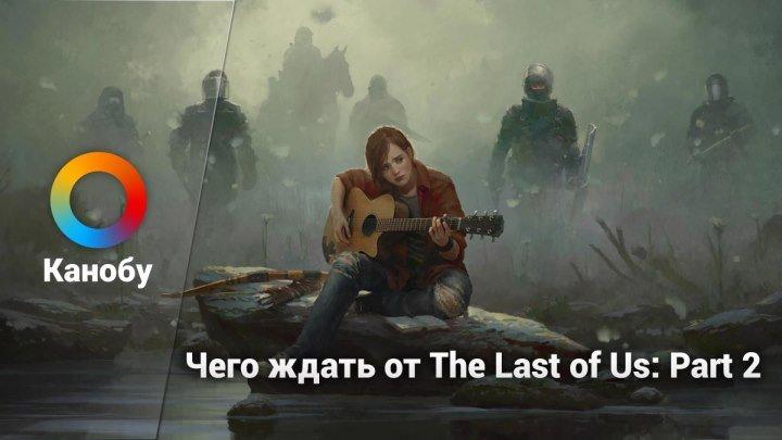 Чего ждать от Last of us part 2