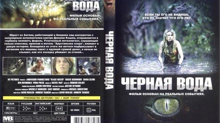 Хищные воды (2007) Ужасы, Триллер,