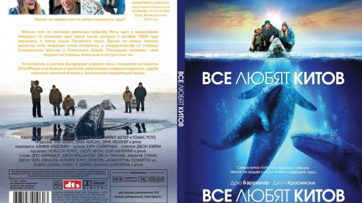 Все любят китов (2012) Драма, Мелодрама.