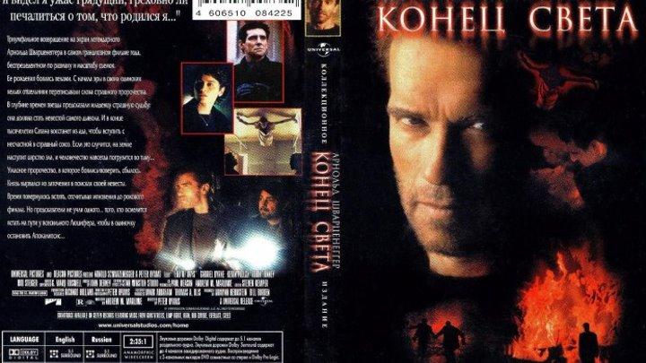 Конец света (1999) Ужасы, Фэнтези,
