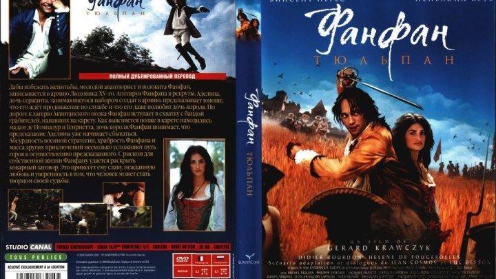 Фанфан-тюльпан (2003) Мелодрама, Приключения.