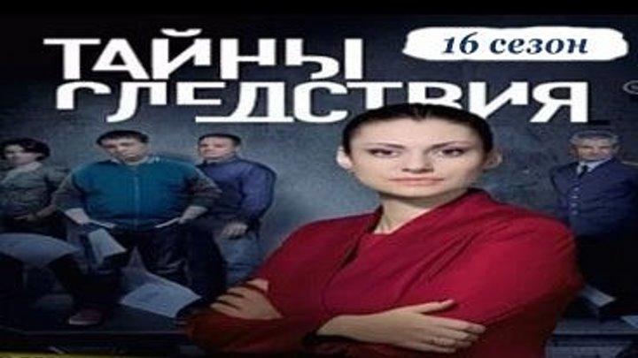 Тайны следствия, 2016 год / 16 сезон / Серия 13 из 20 (детектив, драма)