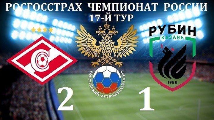 Обзор и разбор матча- Футбол. РФПЛ. 17-й тур. Спартак - Рубин 2-1