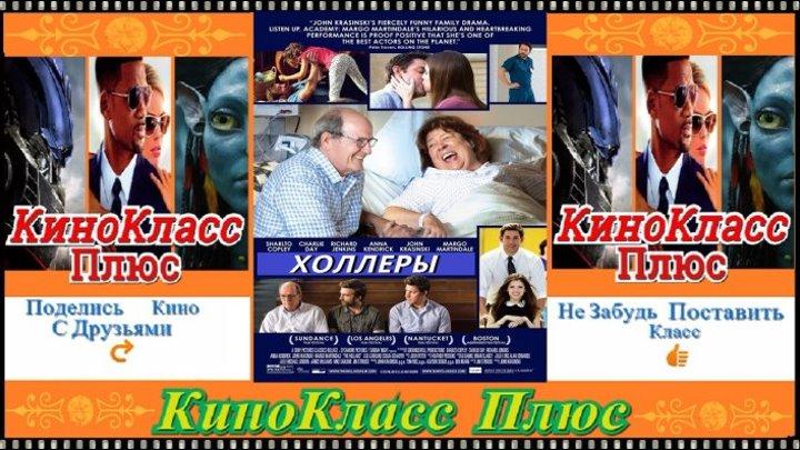 Холлеры(HD-720)(2016)-комедия,драма,мелодрама...