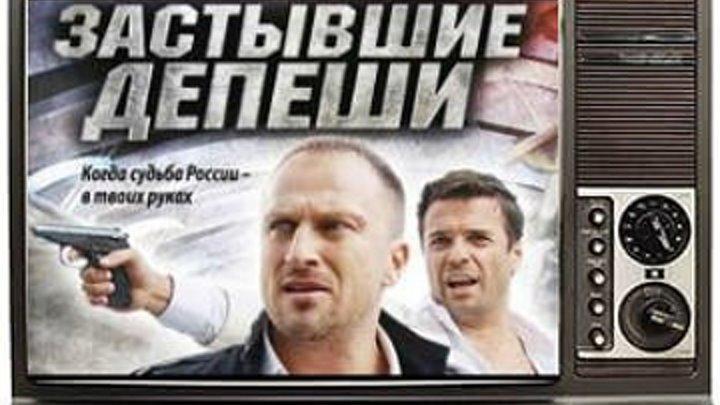 2010,ЗАСТЫВШИЕ ДЕПЕШИ, серии 1-4,в гл.роли,Дмитрий Нагиев,Боевик, Детектив,