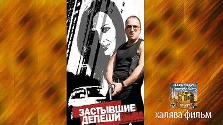 2010,ЗАСТЫВШИЕ ДЕПЕШИ, серии 5-8,в гл.роли,Дмитрий Нагиев,Боевик, Детектив,