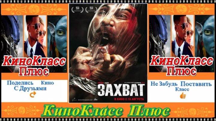 Захват(HD-720)(2010)-триллер,криминал...