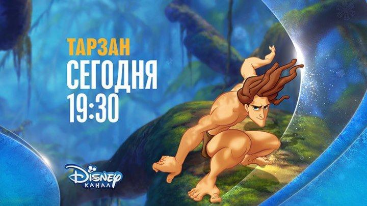 """Тарзан"" на Канале Disney!"