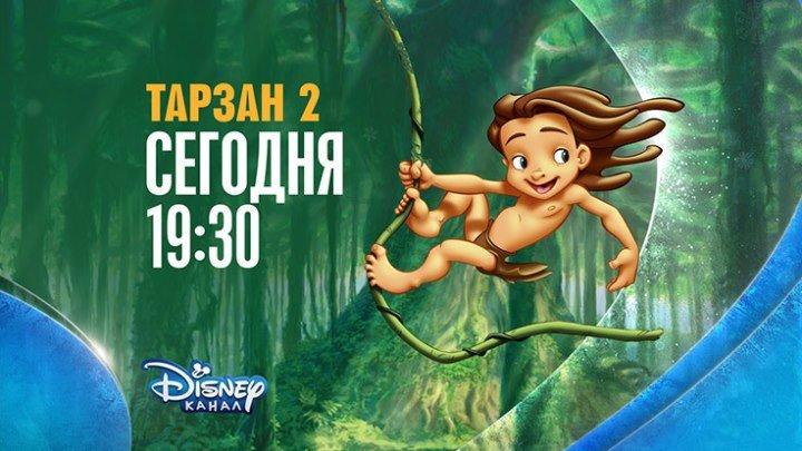 """Тарзан 2"" на Канале Disney!"