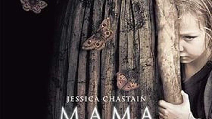 Мама 2013 (ужасы, триллер)