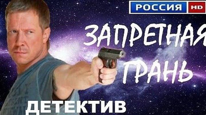 Захватывающее кино ЗАПРЕТНАЯ ГРАНЬ Русские Детективы новинки 2016