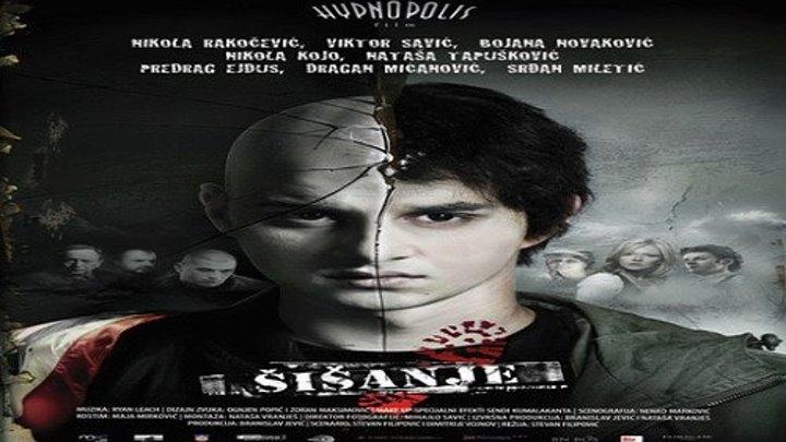 Стрижка _ Sisanje (2010)