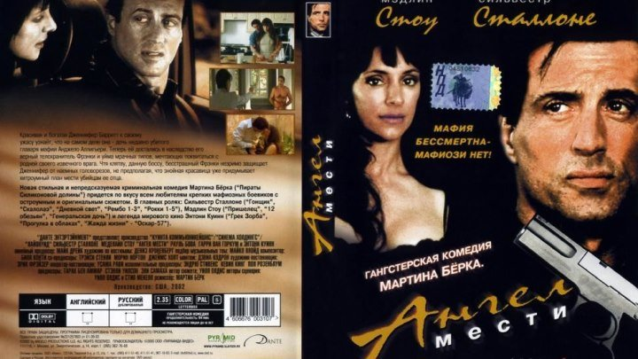 Ангел мести (2002) Комедия, Криминал.