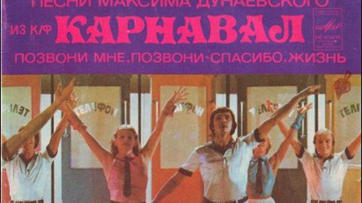 ...Ирина Муравьёва - Позвони мне (1981 г)...