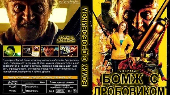 Бомж с дробовиком (2011) Криминал, Приключения.