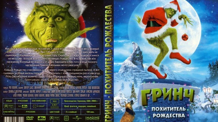 Гринч – похититель Рождества (2000)Семейный, Комедия.