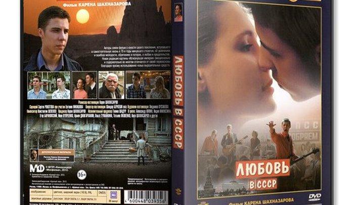 Любовь в СССР (2012)Мелодрама.Россия.
