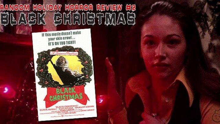Черное Рождество (Black Christmas 1974)