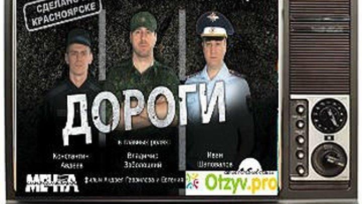 Д.о.р.о.г.и (2015)Драма, Криминал.Россия.
