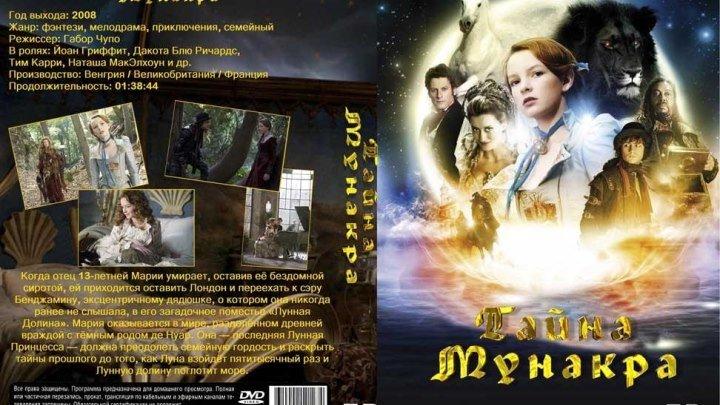 Тайна Мунакра (2008) Приключения, Семейный.