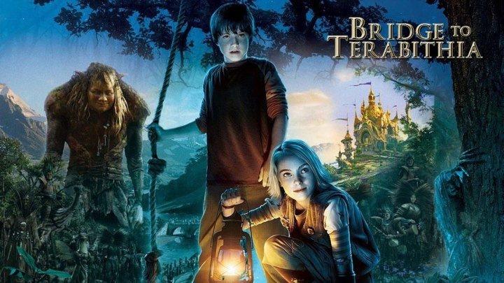 Мост в Терабитию HD(Драма, Приключенческий фильм)2007(0+)