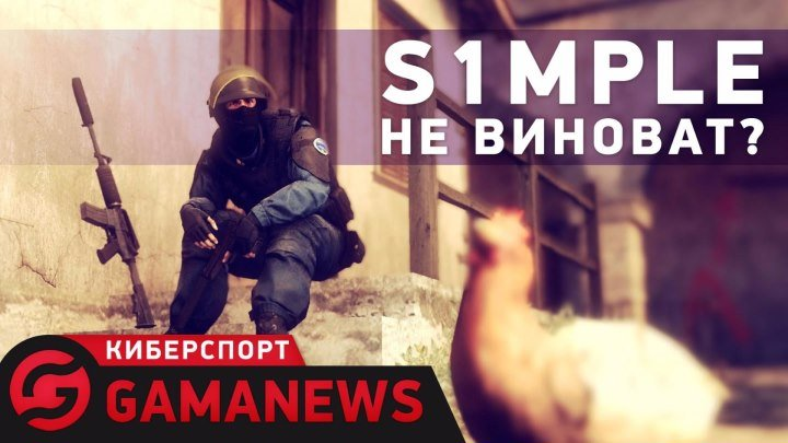 GamaNews. Киберспорт — s1mple; League of Legends; Питер «ppd» Дагер