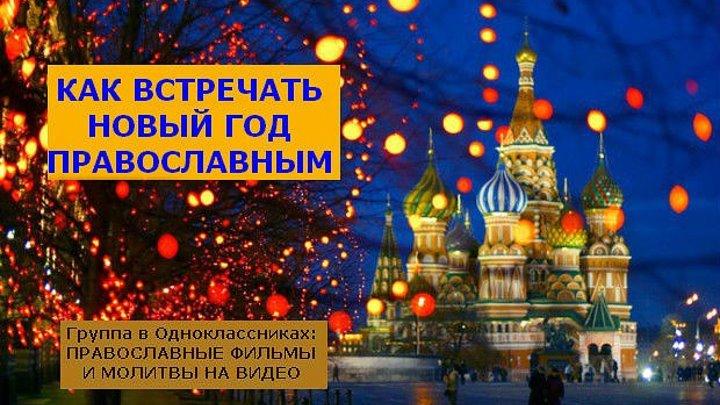 Как встречать Новый год православным _ Важное видео !