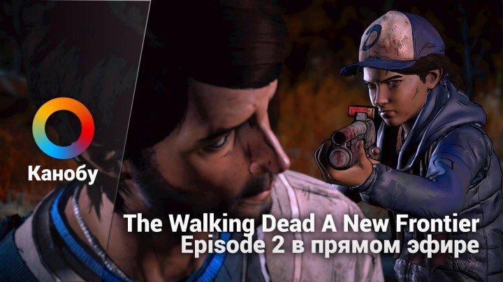 [21:00] The Walking Dead A New Frontier Episode 2 в прямом эфире