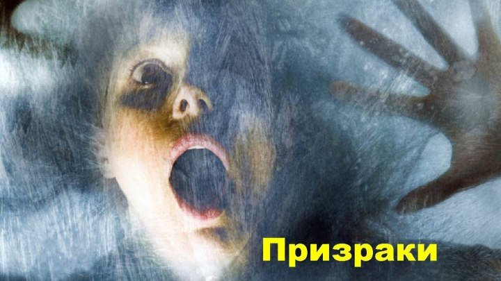 Призраки [2007, Ужасы, триллер, драма, HDTVRip] MVO Эмили Блант, Эштон Холмс, Мартин Донован, Нед Беллами, Йен А. Уоллес