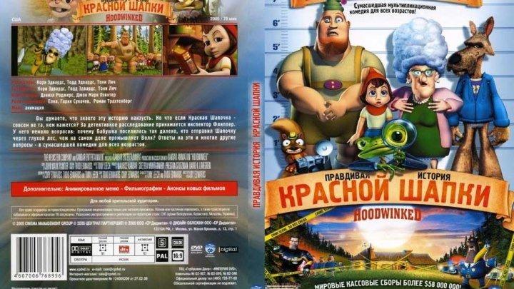 Правдивая история Красной Шапки (2005)Семейный, Мультфильм.