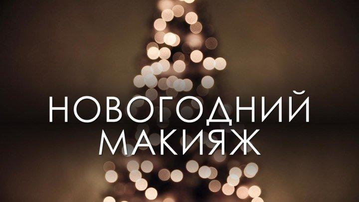 Новогодний макияж. Выпуск 1 [Настоящая женщина]