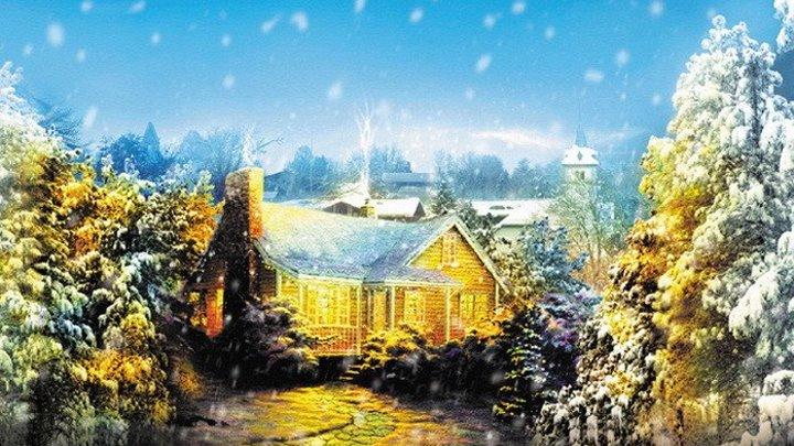 РОЖДЕСТВЕНСКИЙ КОТТЕДЖ / Christmas Cottage (2008)
