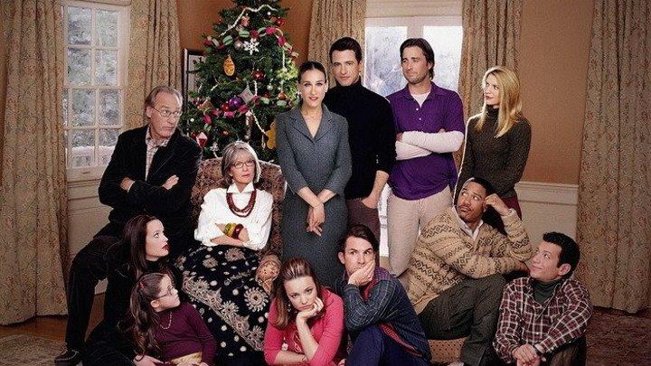 ПРИВЕТ СЕМЬЕ! / The Family Stone (2005)
