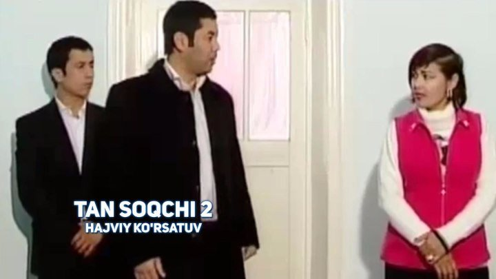 Tan soqchi 2 (hajviy ko'rsatuv)   Тан сокчи 2 (хажвий курсатув)
