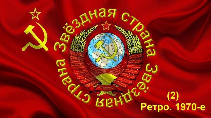 Звёздная страна. – Советская музыка. – Вып. 2 (Ретро. 1970-е) ☛ ЭКЗↂТИКА ☚