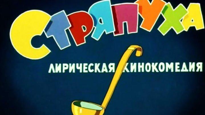 Стряпуха. – Художественный фильм (мелодрама / комедия) (СССР, 1965)