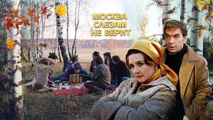 Москва слезам не верит. – Художественный фильм (мелодрама) (СССР, 1979) . – 2 серия
