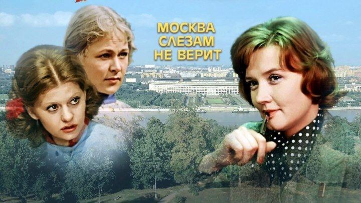 Москва слезам не верит. – Художественный фильм (мелодрама) (СССР, 1979) . – 1 серия