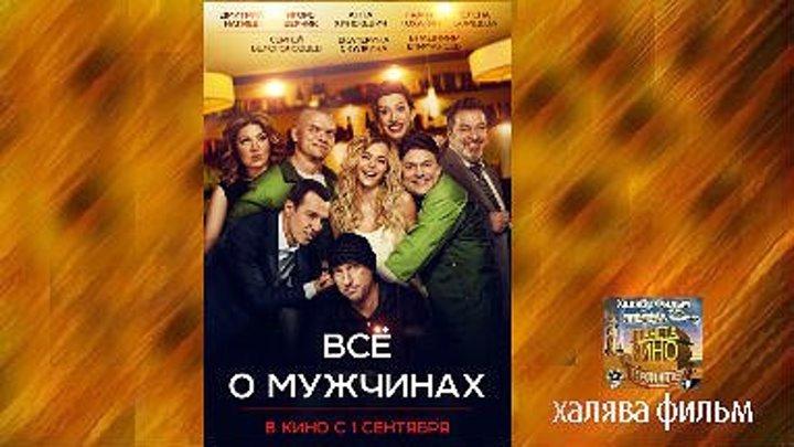 Все о мужчинах (2016)Комедия.Россия.
