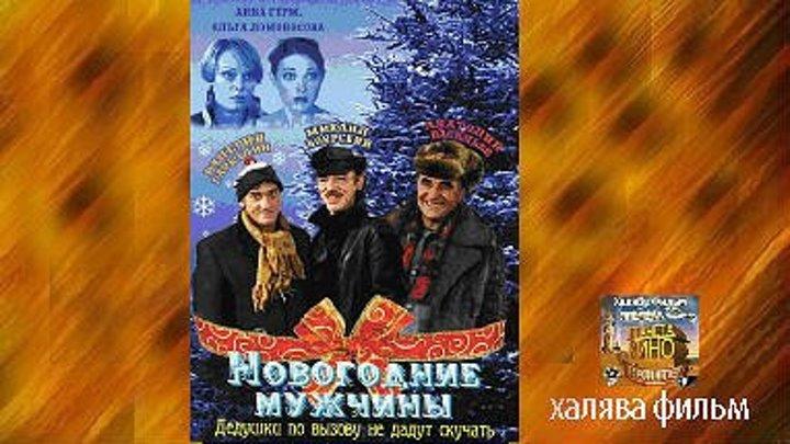 Новогодние мужчины (2004)Комедия.Россия.