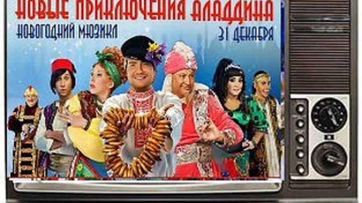 Новые приключения Аладдина (2011)Мюзикл...Россия