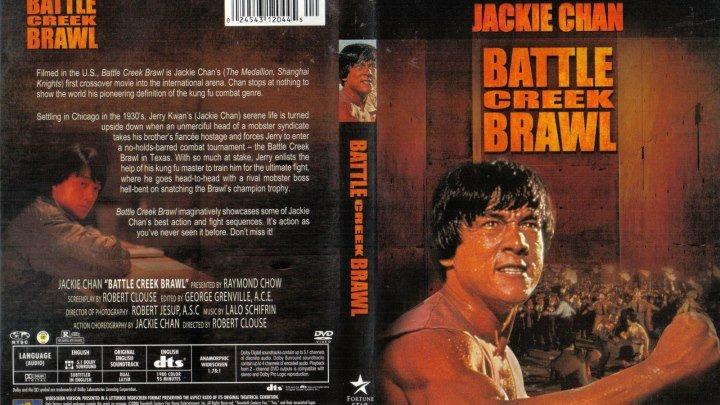 Большая драка в Бэттл Крик (1980) Боевик.