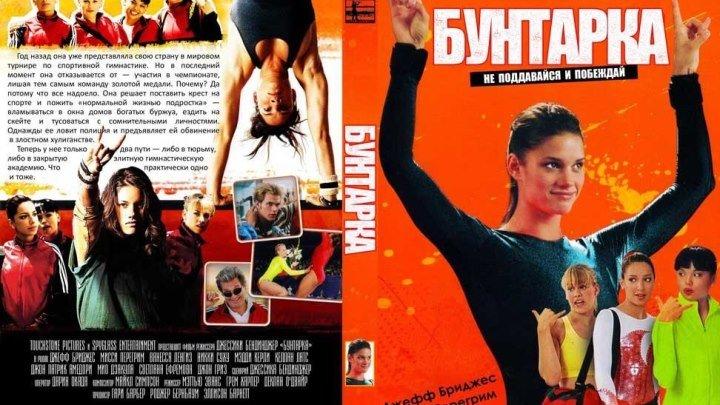 SLs Фильмотека: «Бунтарка» 2006