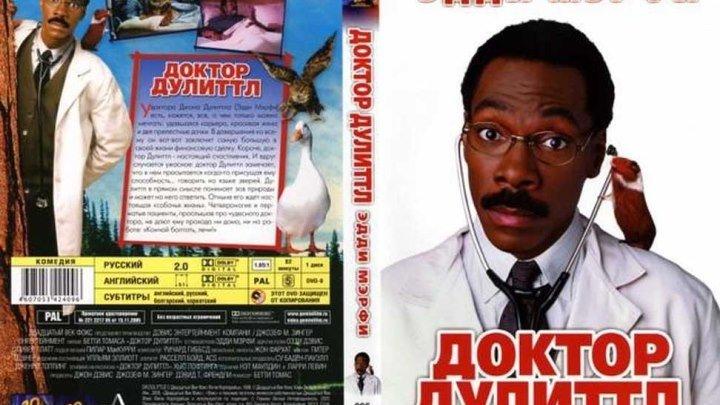 Доктор Дулиттл (1998) Комедия, Семейный.