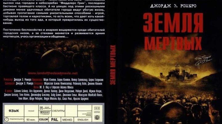 Земля мертвых (2005) Ужасы, Фантастика