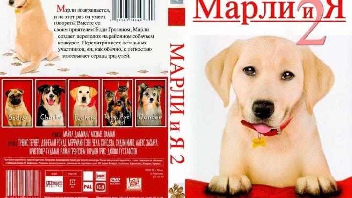 Марли и я 2 (2011) Комедия, Семейный.