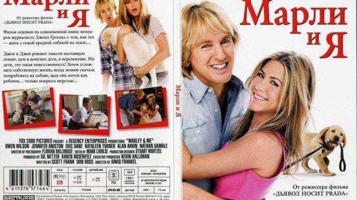 Марли и я (2008) Комедия.