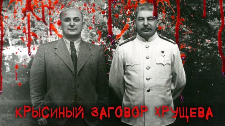 Крысиный заговор: Как Хрущев подло убил Сталина и Берию.
