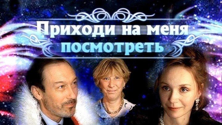 """""""Приходи на меня посмотреть"""" _ (2000) Мелодрама,комедия."""