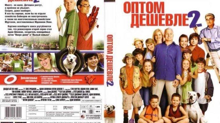 Оптом дешевле 2 (2005) Приключения, Семейный.